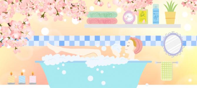 春のお風呂